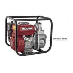 Бензинова помпа за чиста вода RAIDER RD-GWP01 - 3